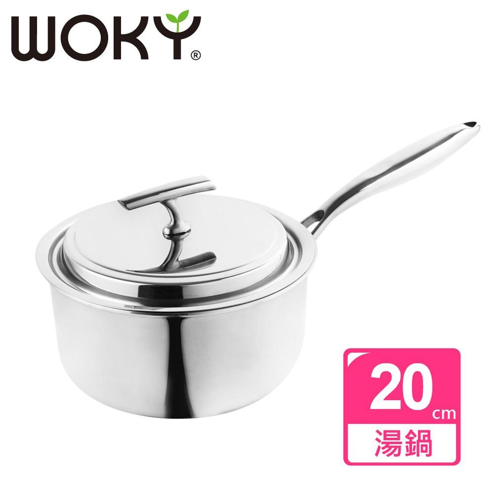 【WOKY 沃廚】頂級白金主廚系列不鏽鋼湯鍋20CM