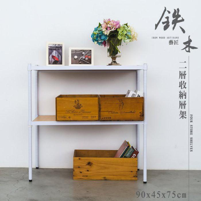 比架王 90x45x75cm二層架含木板(烤漆白)