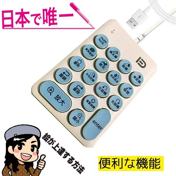 小鍵盤繪圖板數位板電繪板繪圖筆防誤觸快捷鍵盤 USB WACOM PTH660 H640P CTL472 CTL471D