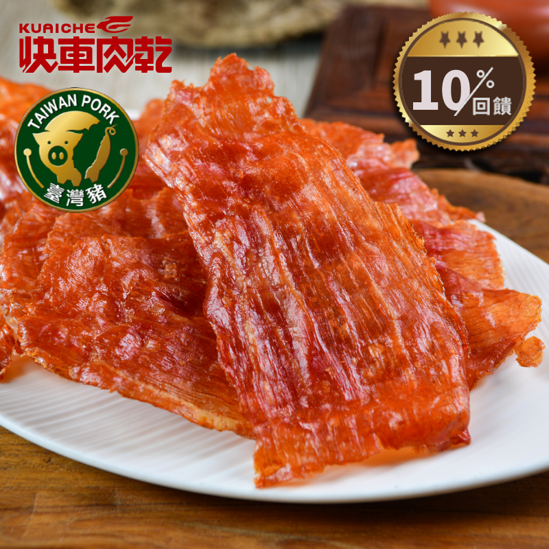 【快車肉乾】 A16原味豬肉紙(有嚼勁)(180g/包)◎6/1~6/30全店10%回饋◎