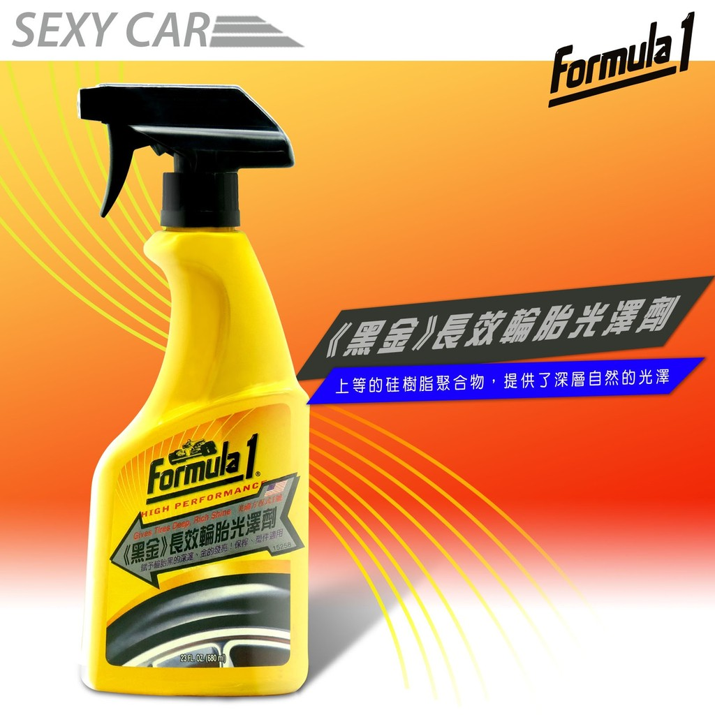 Formula1   黑金  長效輪胎光澤劑  15258  保險桿 輪弧 橡膠 上等的硅樹脂聚合物 深層自然的光澤