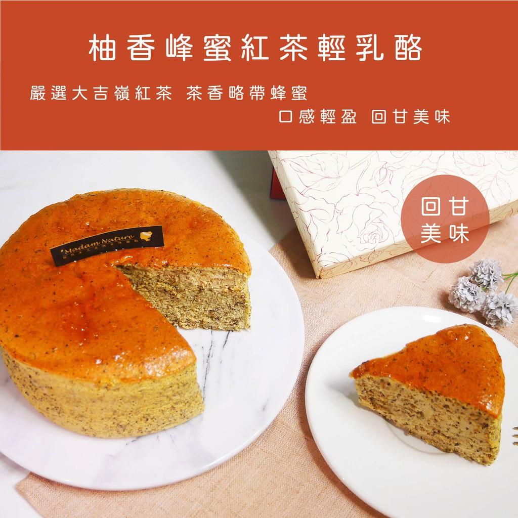 【自然夫人】蜂蜜柚香紅茶輕乳酪 生日彌月蛋糕