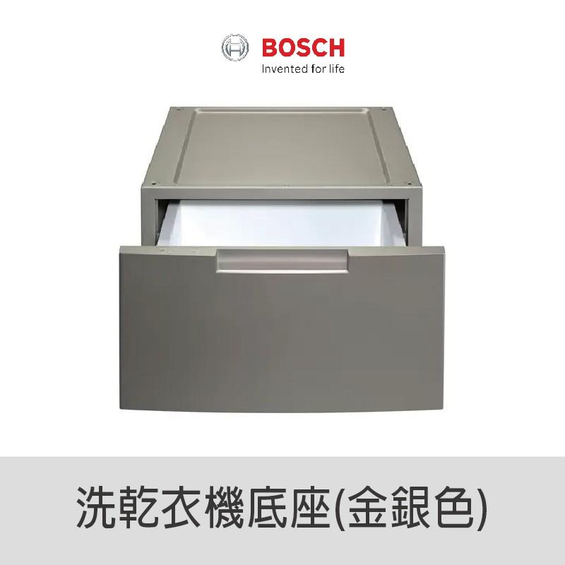 BOSCH 博世 洗乾衣機底座(金銀色) WMZ20540GW