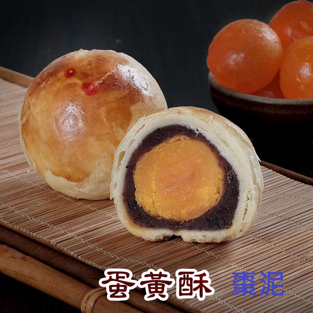 李儀餅店|蛋黃酥8粒(棗泥)