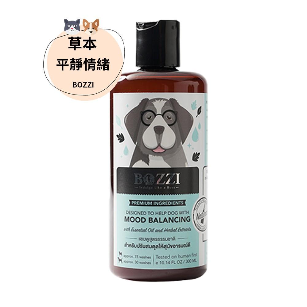 【BOZZI】平靜情緒犬貓專用 草本香氛洗毛精
