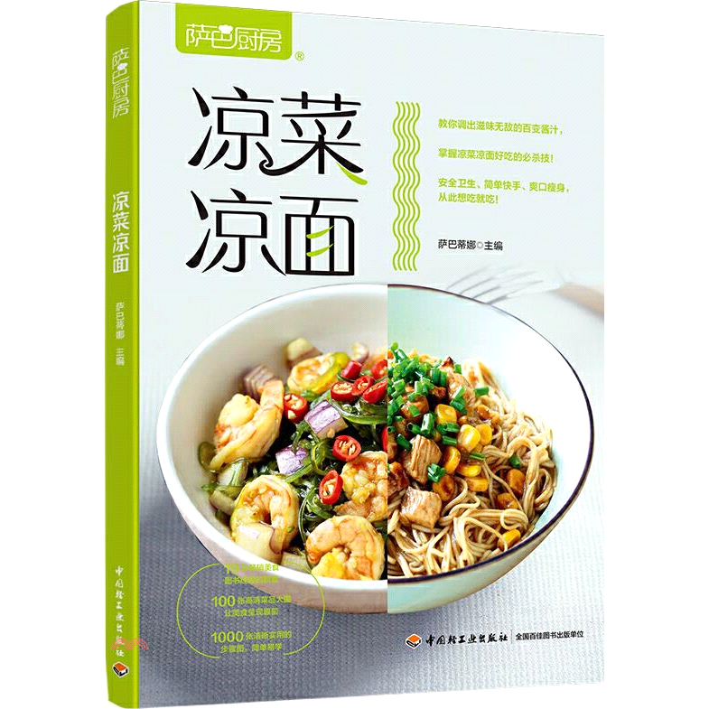 薩巴廚房:涼菜涼麵(簡體書)[65折]