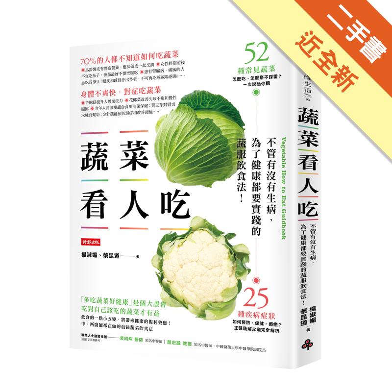 蔬菜看人吃:不管有沒有生病,為了健康都要實踐的蔬服飲食法[二手書_近全新]8668