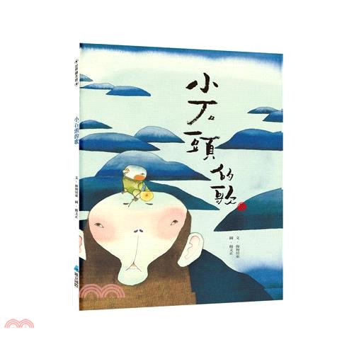 《維京國際》小石頭的歌(精裝)[85折]