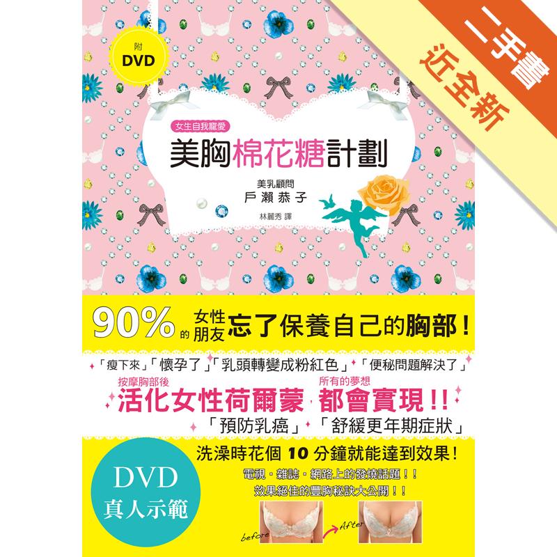 美胸棉花糖計劃:日本豐胸按摩大師,讓妳十分鐘胸圍上升1CUP![二手書_近全新]1399