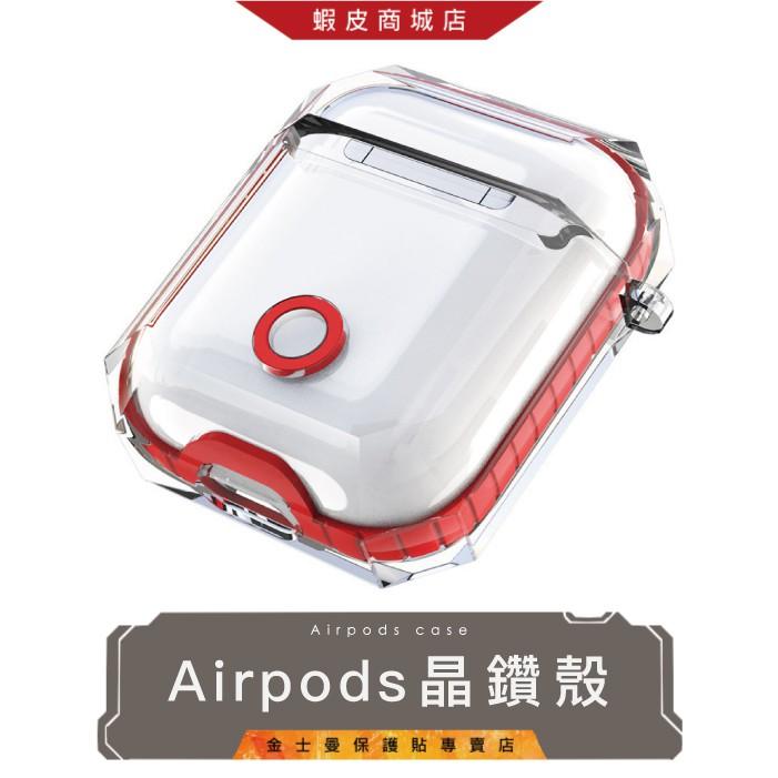 AirPods 晶鑽殼 透明殼 耳機 防摔 防塵 保護套 保護殼 airpods 無線 蘋果耳機周邊 (金士曼)