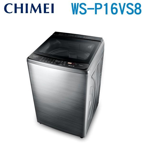 CHIMEI 奇美 可議價 16公斤直立式變頻洗衣機 WS-P16VS8