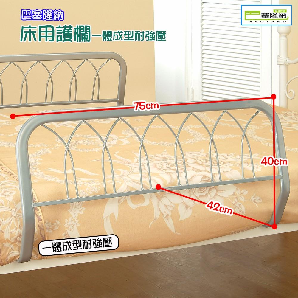 【巴塞隆納】床用護欄(一體成型耐強壓) 【置放於床邊可當扶手起身方便】
