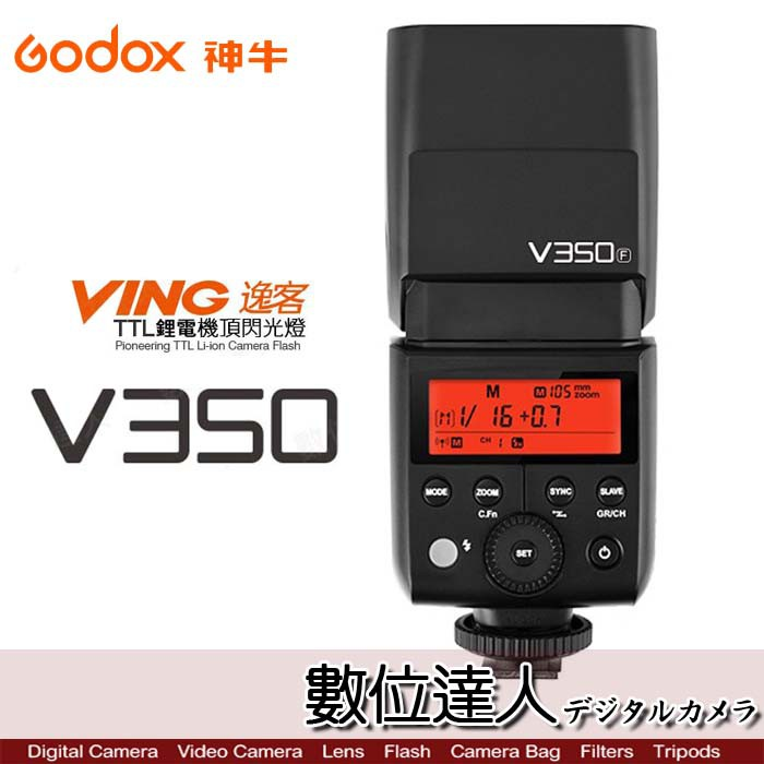 Godox 神牛 逸客 V350 TTL 機頂 鋰電 微單閃光燈 / 婚攝 V350S  數位達人