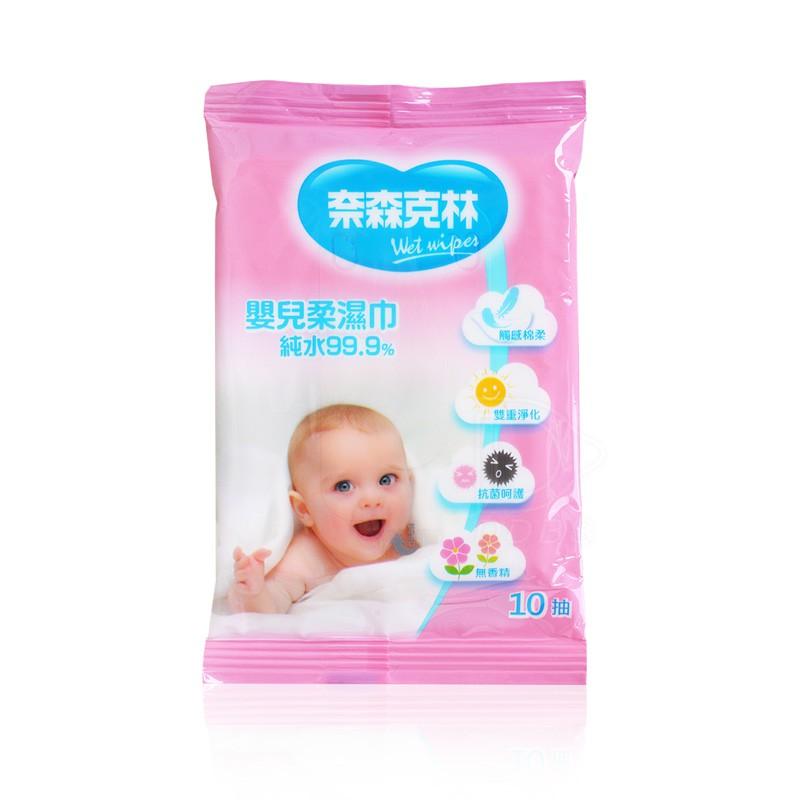 奈森克林 嬰兒柔濕巾 10抽 (無香精/濕紙巾)