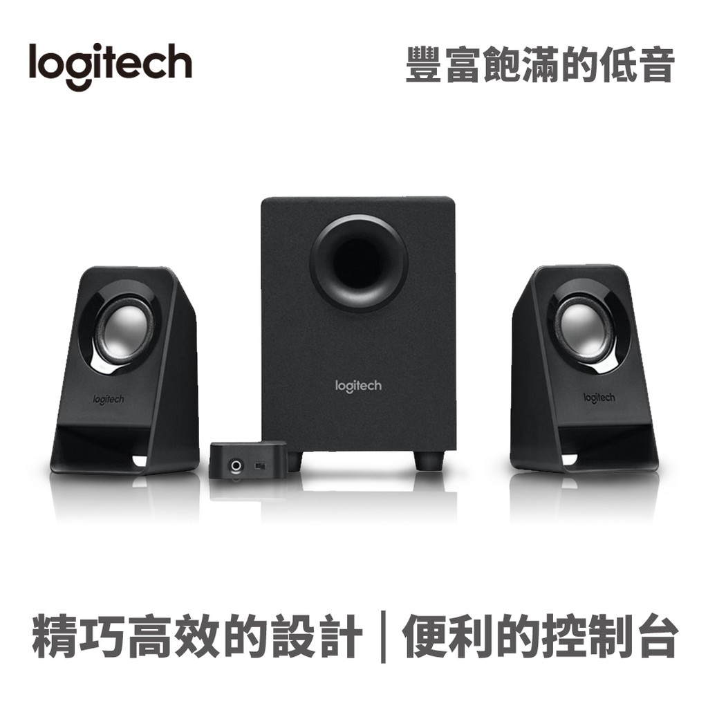 Logitech 羅技 Z213 黑 三件式喇叭 喇叭 電腦喇叭 多媒體喇叭 重低音 電影 音樂