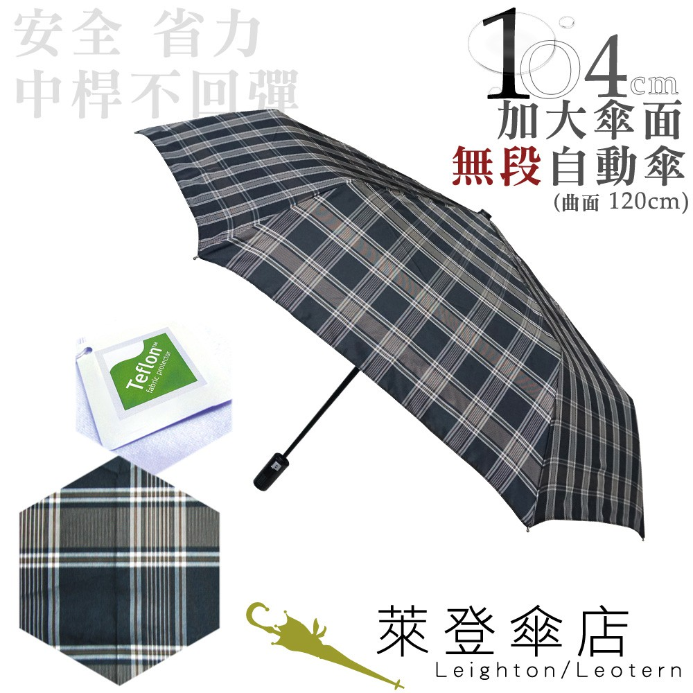 【萊登傘】雨傘 先染色紗格紋布 不回彈 104cm加大自動傘 易甩乾 防風抗斷 褐黑大格
