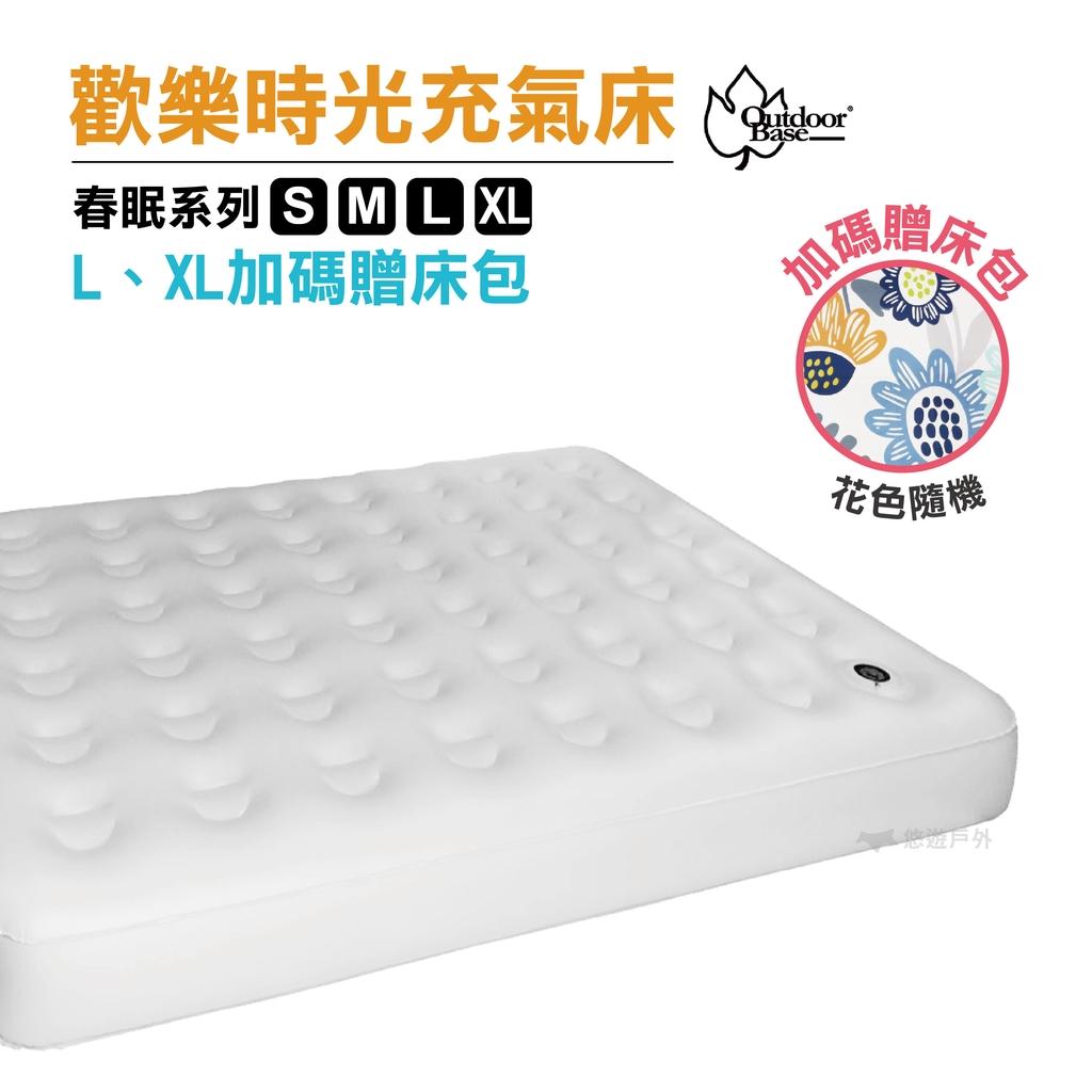 【OutdoorBase】春眠系列 歡樂時光充氣床 S/M/L/XL充氣床 床墊 露營 野營 居家 (L、XL贈床包)