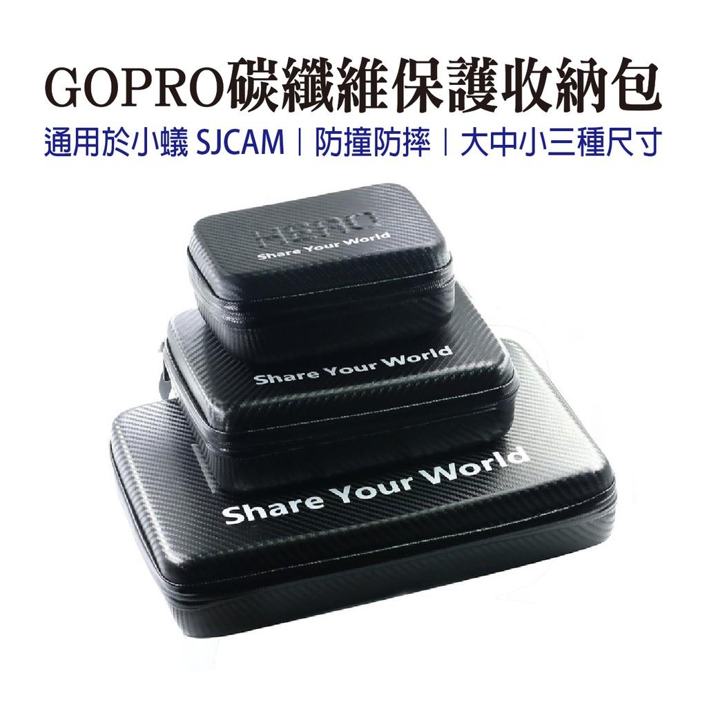 Gopro 小蟻 SJCAM 碳纖維 卡夢 收納包 保護配件 附贈掛繩 防震包 防摔包 整理箱 收納盒