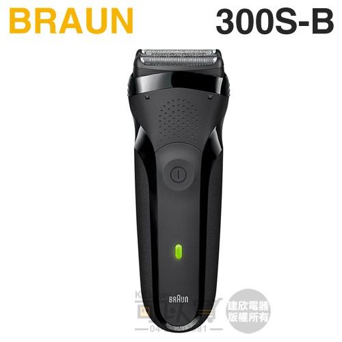 BRAUN 德國百靈 ( 300s-B ) 三鋒系列電鬍刀-黑 -原廠公司貨