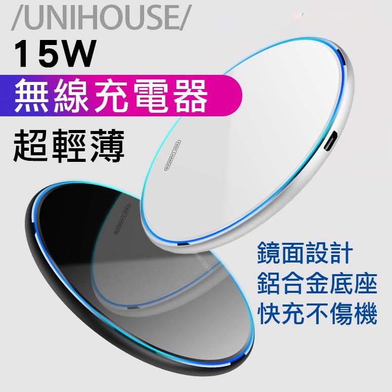 鏡面15W手機無線充電盤 圓形超薄鋁合金 桌面無線充電器 柔和光圈 (ss1023)無線充
