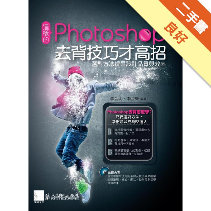 這樣的Photoshop去背技巧才高招:選對方法提昇設計品質與效率[二手書_良好]7911
