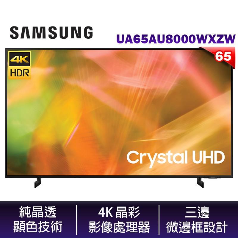 SAMSUNG 三星 UA65AU8000WXZW 65吋 4K Crystal UHD 電視 兩年保 【含壁掛安裝】