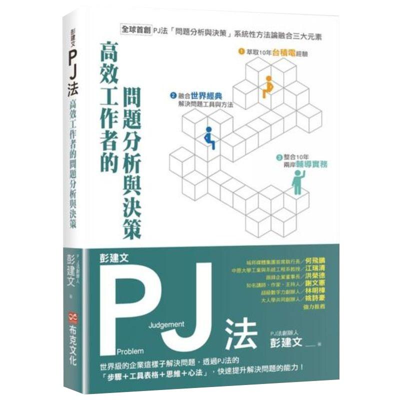 彭建文PJ法:高效工作者的問題分析與決策:世界級的企業這樣子解決問題,透過PJ......【城邦讀書花園】