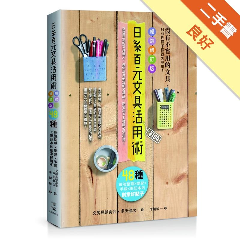 日系百元文具活用術:48種最強整理x學習x手帳x筆記本的創意好點子<暢銷修訂版>[二手書_良好]11311390931