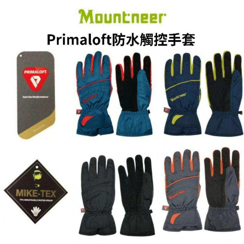 山林 Mountneer 男款PRIMALOFT輕薄防水防風保暖手套/12G07