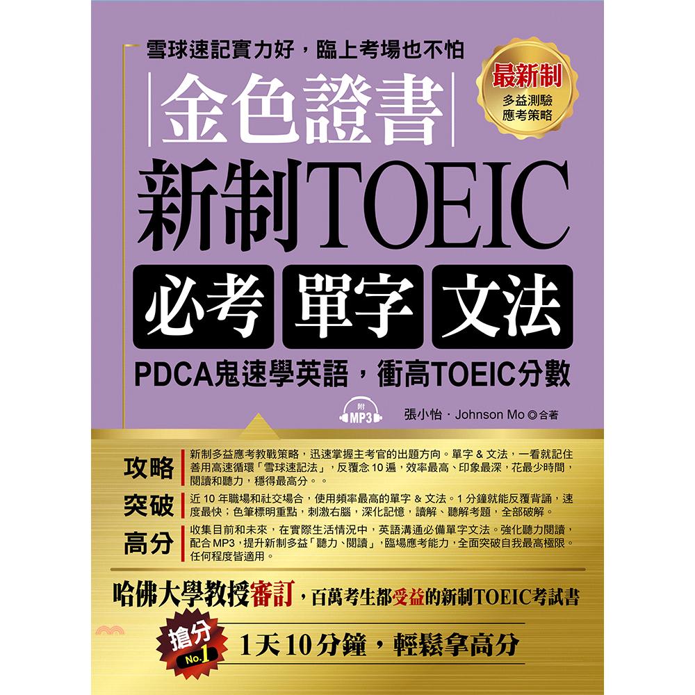 《布可屋》金色證書:新制TOEIC必考單字文法-PDCA鬼速學英語,衝高TOEIC分數(附MP3)[79折]