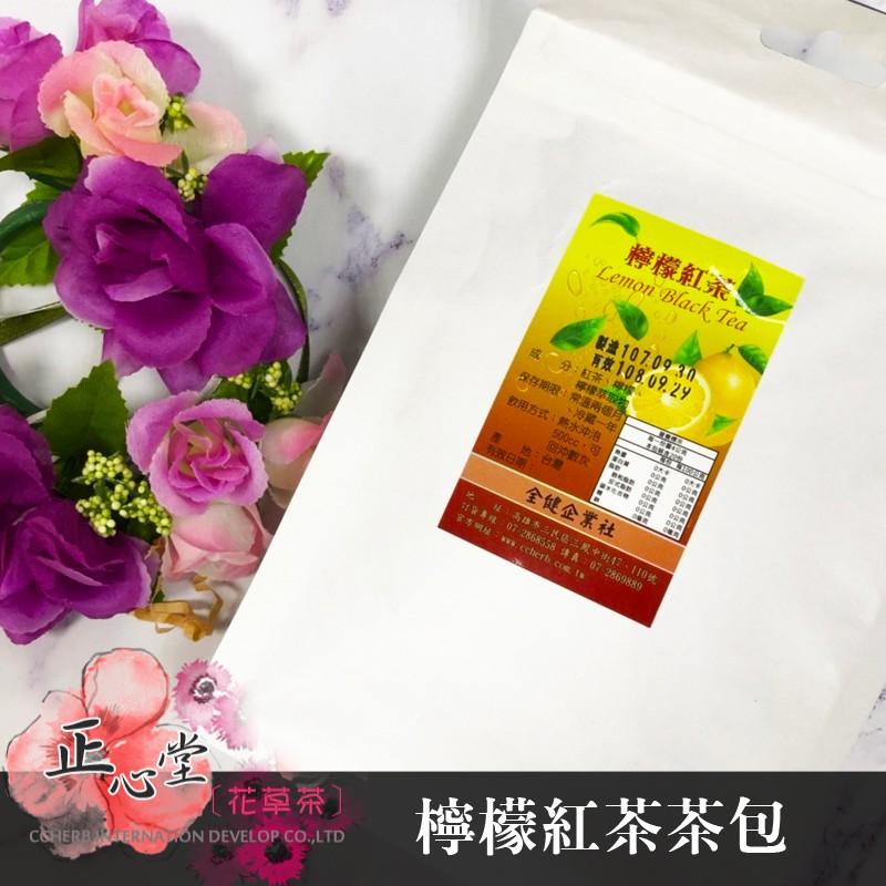 檸檬紅茶包 20入 檸檬 紅茶 茶袋 清爽檸檬香