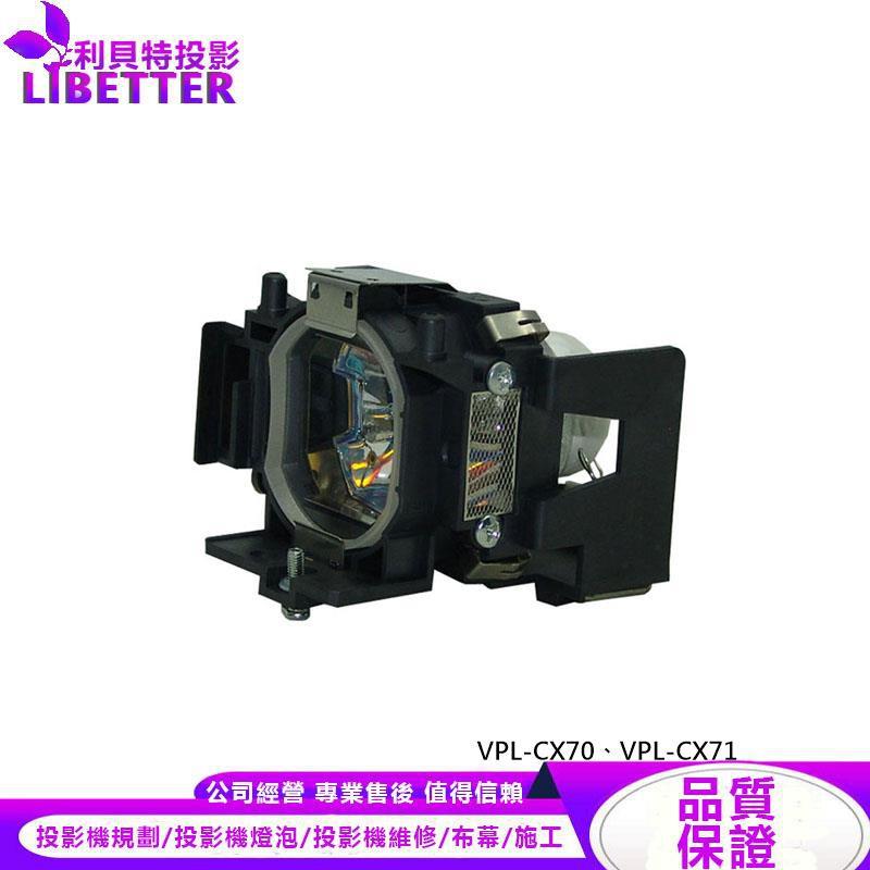SONY LMP-C161 投影機燈泡 For VPL-CX70、VPL-CX71