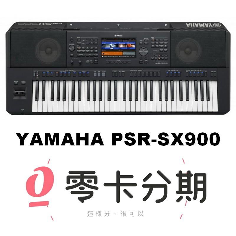 分期免運公司貨 YAMAHA PSR-SX900 職業樂手專用自動伴奏電子琴(S975 進化新機種)[唐尼樂器]