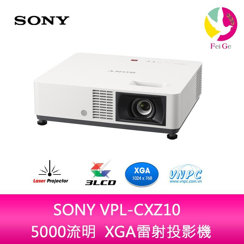 SONY VPL-CXZ10  5000流明XGA雷射投影機
