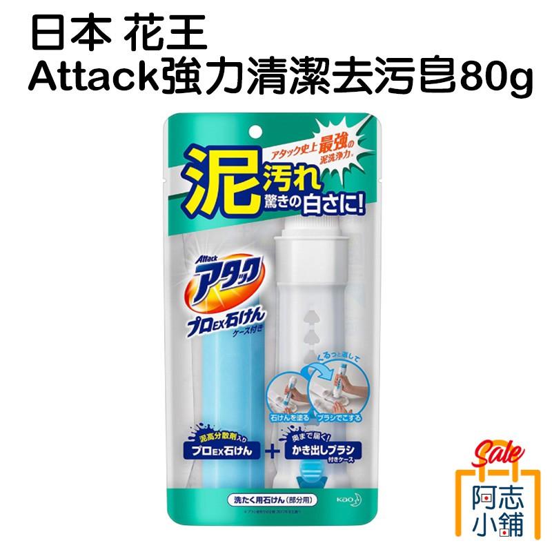 日本 花王 Attack 強力去污清潔皂80g(本體+皂)衣物清潔 洗淨力強 去漬棒 襪子清潔 KAO 阿志小舖