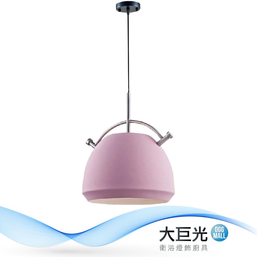 【大巨光】時尚風-E27X1 單燈吊燈-中(ME-3602)