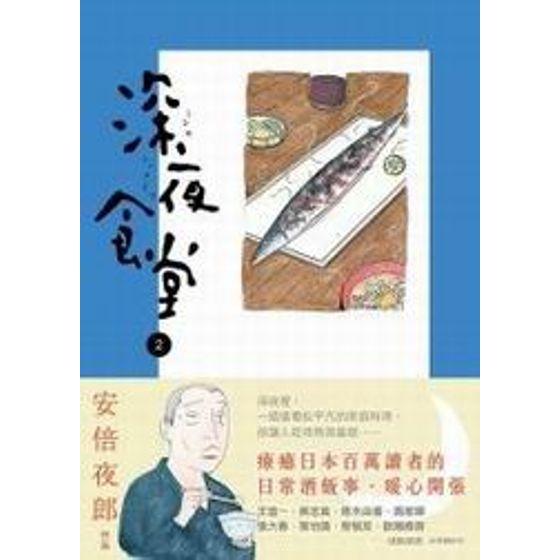 (新經典圖文傳播有限公司(高寶)(新經典文化))深夜食堂(2)(安倍夜郎)