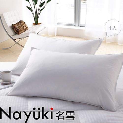 天然水鳥羽毛羽絨枕 枕頭《名雪購物》MIT台灣製 飯店級 防絨穿刺處理 蓬鬆 柔軟