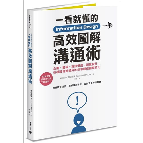 InformationDesign一看就懂的高效圖解溝通術:企劃、簡報、資訊傳達、視覺設計,各種職