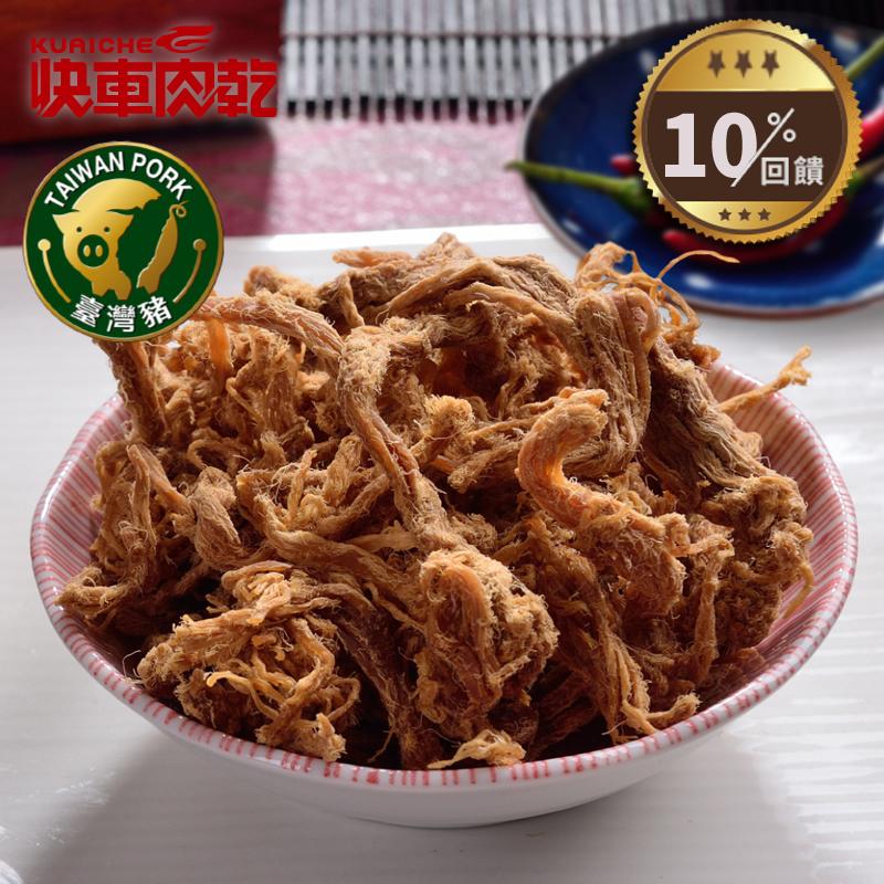 【快車肉乾】 A19微辣小肉條(125g/包)◎6/1~6/30全店10%回饋◎