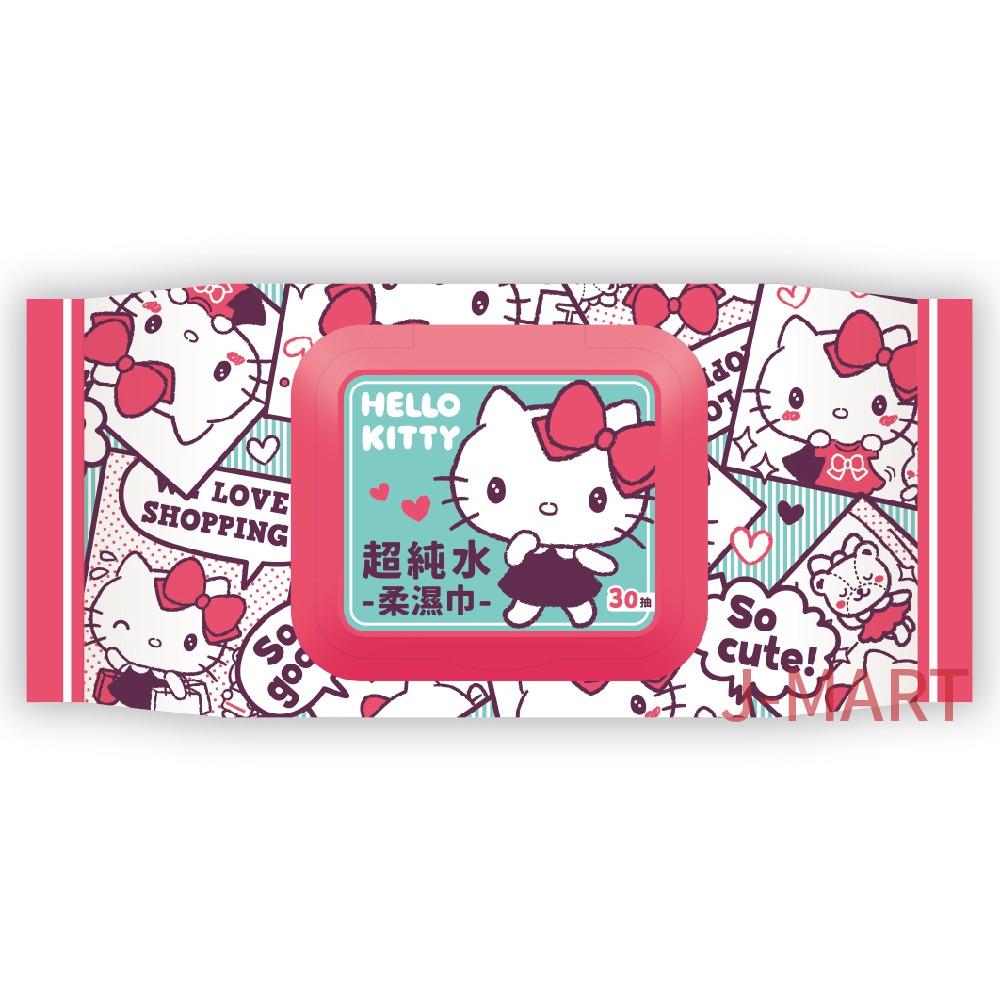 Hello Kitty超純水柔濕巾30抽(加蓋)【佳瑪】