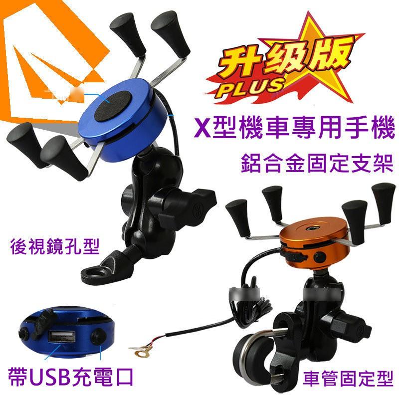 新X型 摩托車電動車手機支架金屬帶USB充電,摩托車腳踏車專用 導航手機支架自動鎖定180度旋轉通用