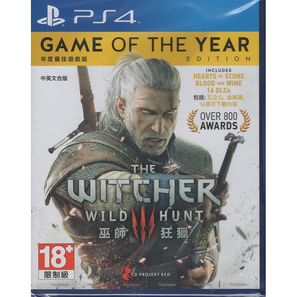 PS4遊戲 巫師 3:狂獵 年度版 年度最佳遊戲版 The Witcher 3  中文版 【魔力電玩】