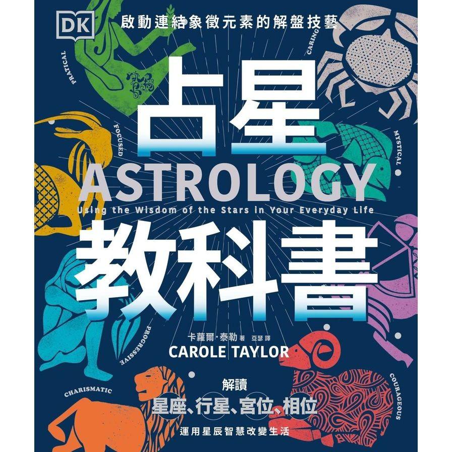 占星教科書:英國占星學院教務長主筆、DK製作,啟動連結象徵元素的解盤技藝
