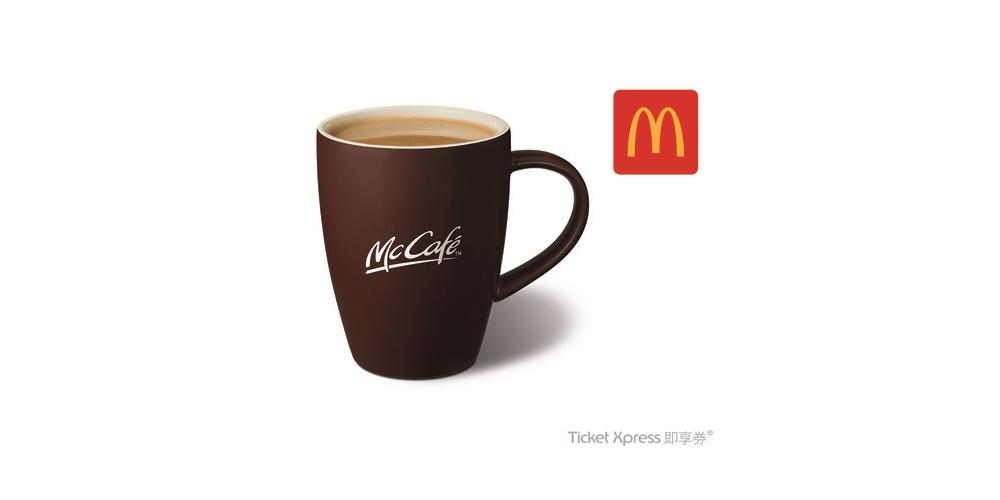 麥當勞McCafé特選黑咖啡(熱)即享券