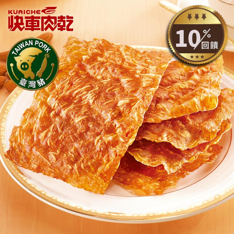 【快車肉乾】 A4櫻花蝦杏仁香脆肉紙(132g/包)◎6/1~6/30全店10%回饋◎