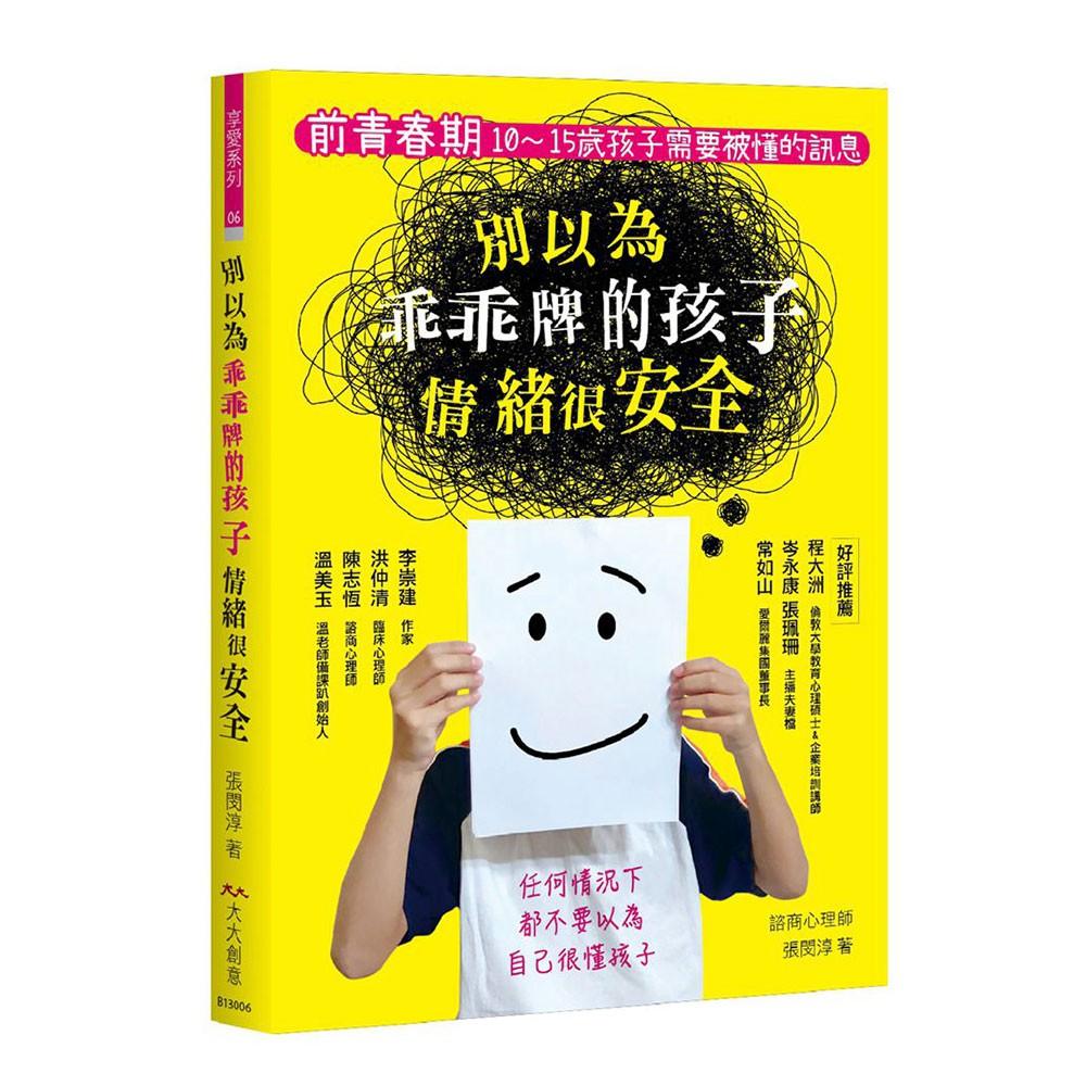 【大大】別以為乖乖牌的孩子情緒很安全-168幼福童書網