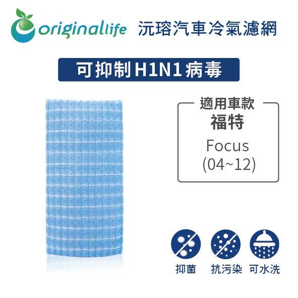 適用 福特:Focus (04~12) 【Original Life】 汽車冷氣空氣淨化濾網 長效可水洗