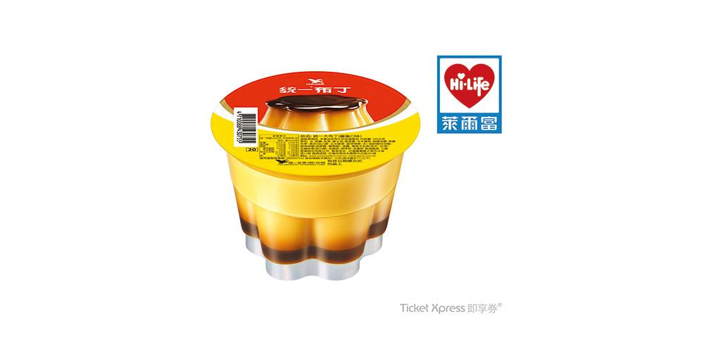 萊爾富即享券統一大布丁雞蛋口味【活動品】