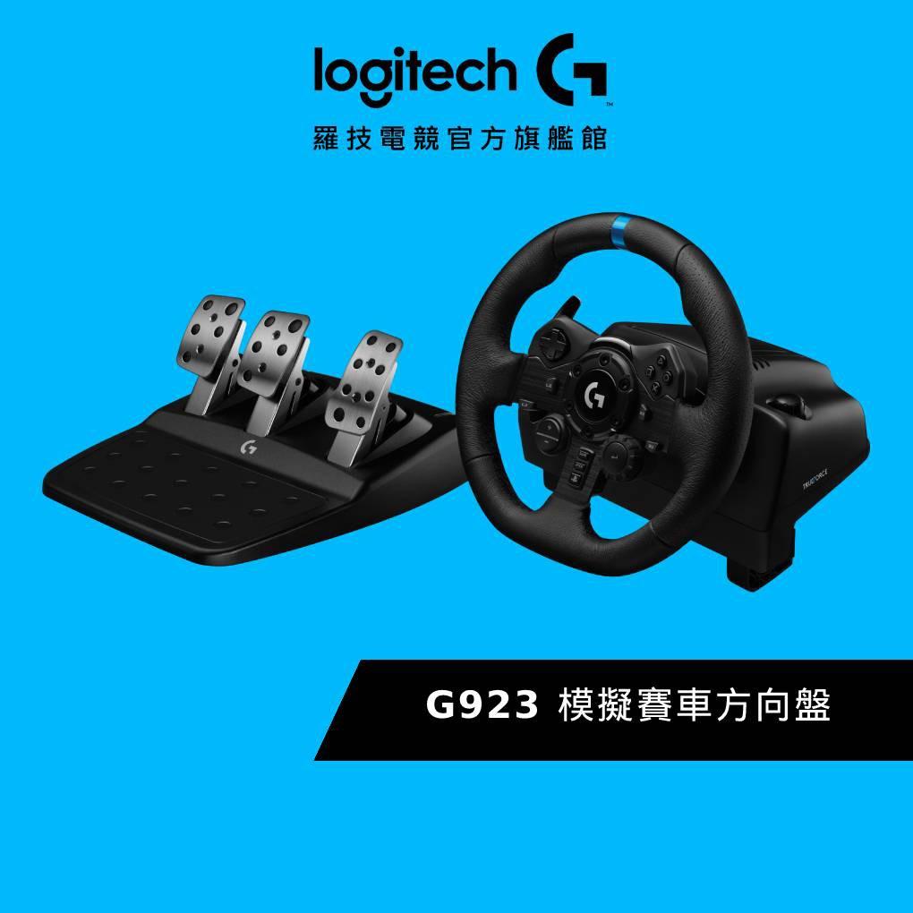 Logitech G 羅技 G923 模擬賽車方向盤【0元加購變速器】